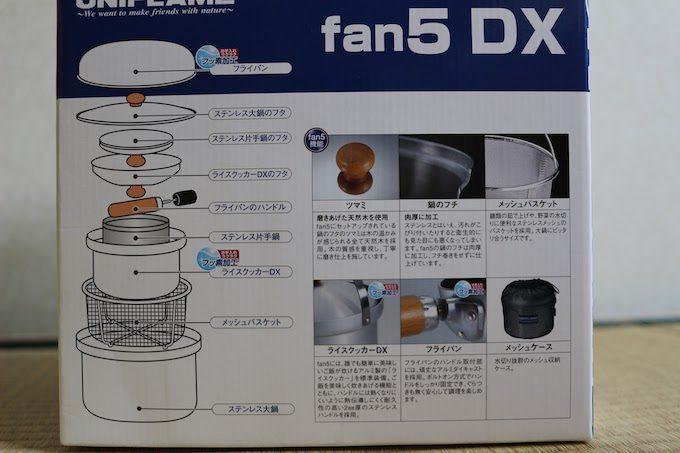 fan5の収納順番