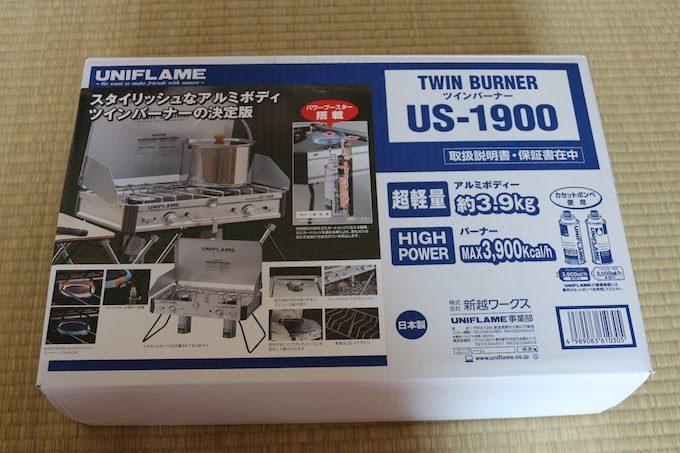 US-1900箱