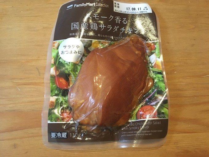 スモーク香る国産鶏