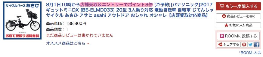 【楽天市場】購入履歴一覧