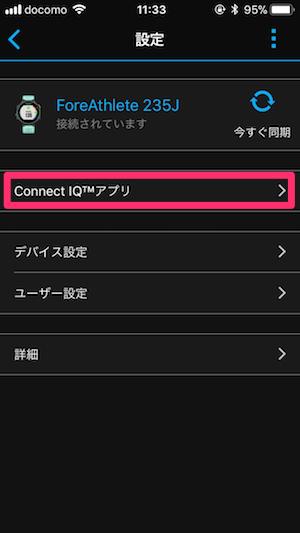 コネクトIQアプリ