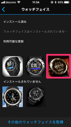 Digic Watch選択