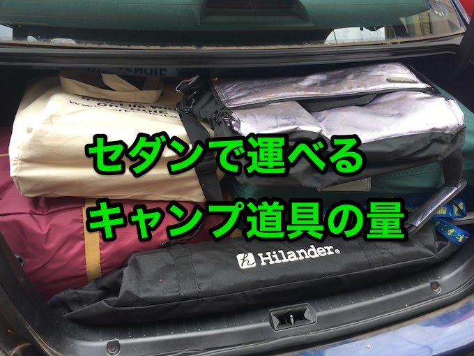 キャンプの荷物の量
