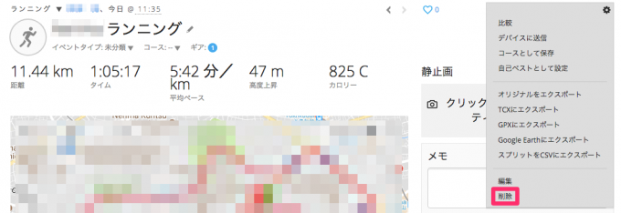 Garmin_Connect削除