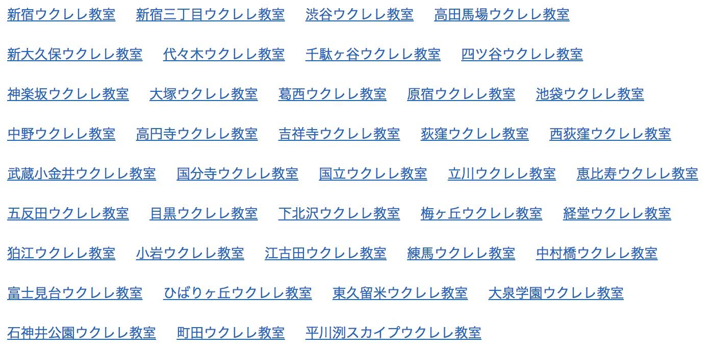 ウクレレ科___Kasame_MusicSchool