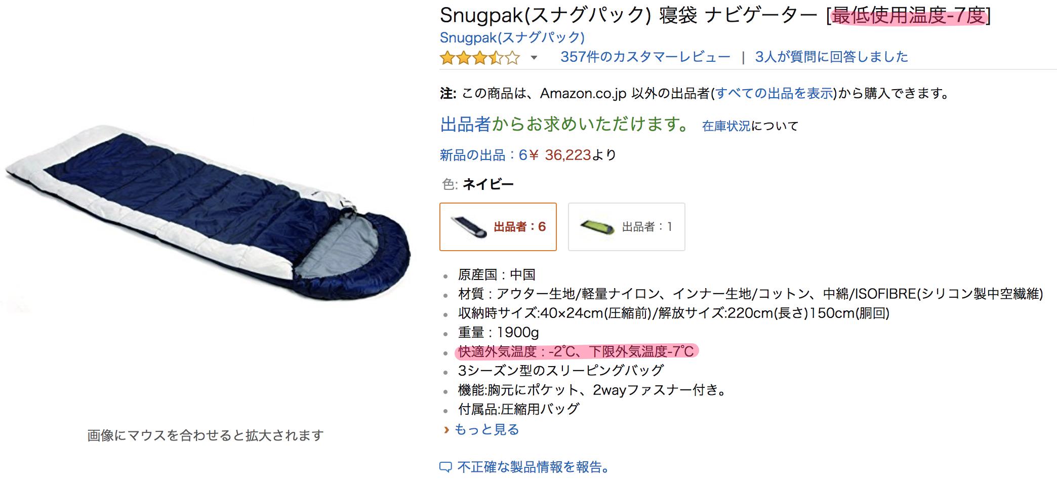 Amazon___Snugpak_スナグパック__寝袋_ナビゲーター_ネイビー_ホワイト_RH__最低使用温度-7度____Snugpak_スナグパック____寝袋・シュラフ