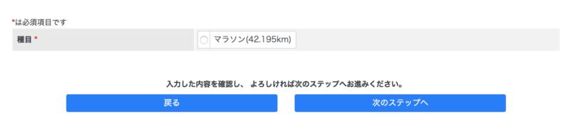 東京マラソンエントリー画面-2