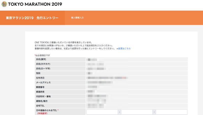 東京マラソンエントリー画面