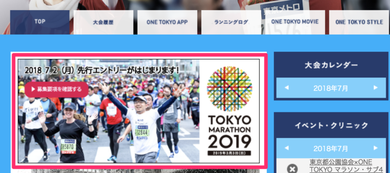 ONE_TOKYOトップページ