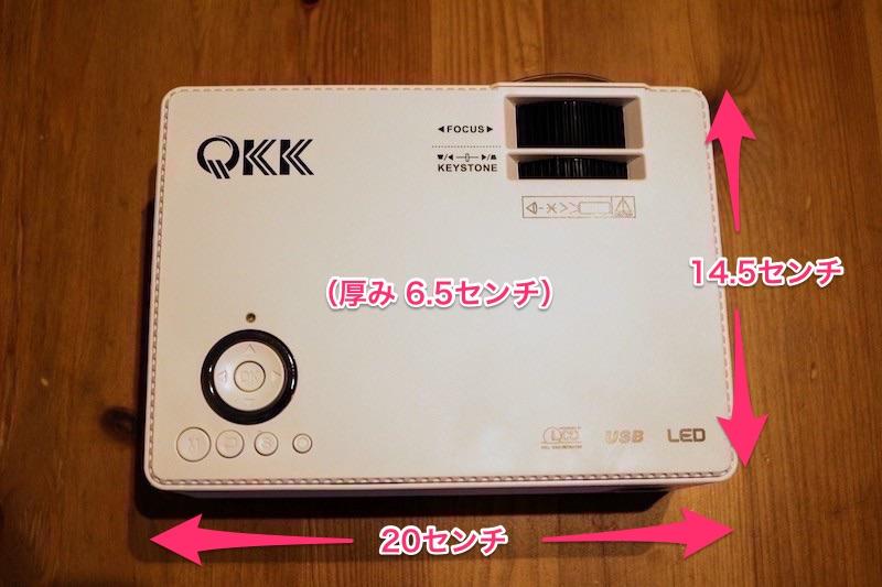 OKKのプロジェクターの大きさ