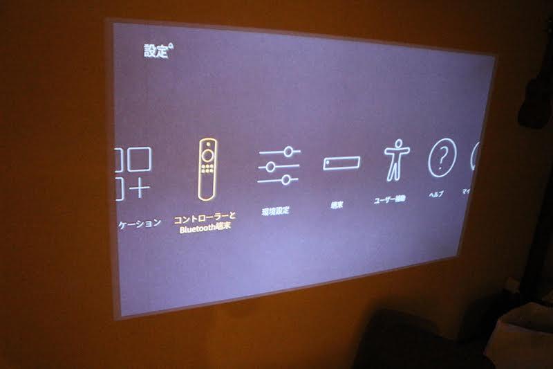 FireTVの設定1