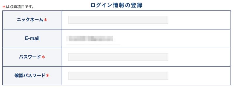 ログイン情報の登録