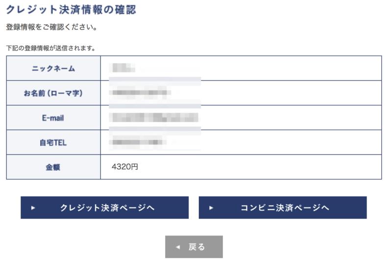クレジット決済情報の確認___ONE_TOKYO___東京マラソン財団公式クラブ