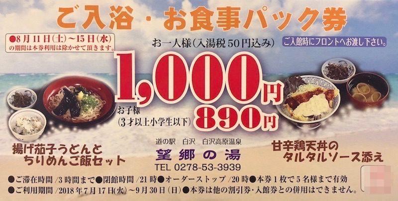 望郷の湯の割引券