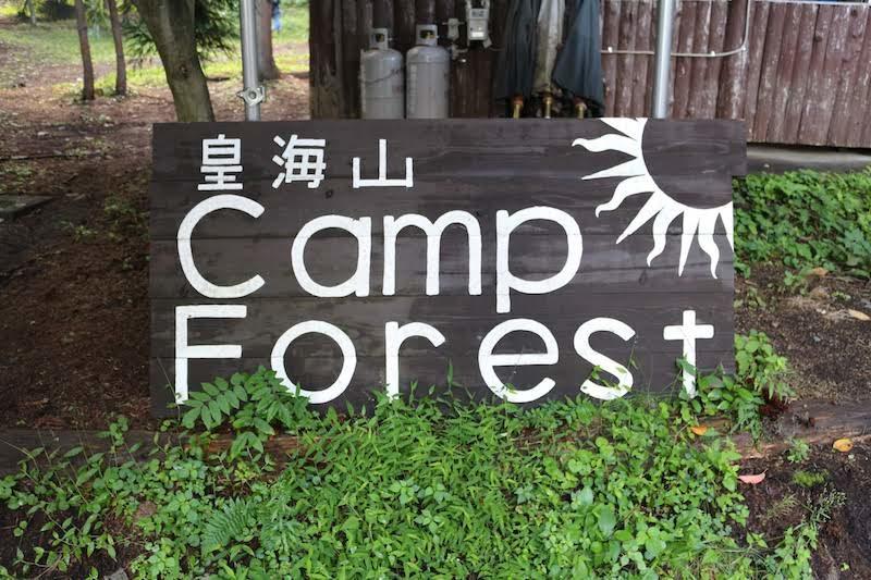 皇海山キャンプフォレスト