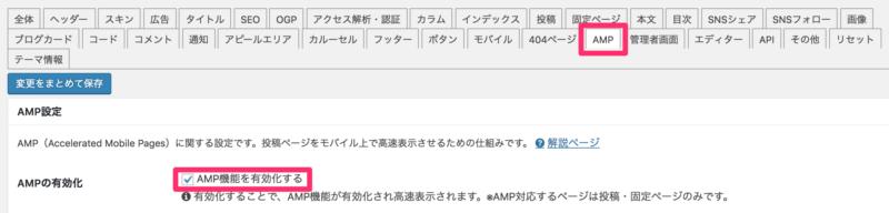 AMP有効化