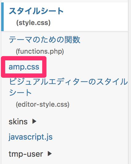 amp_css