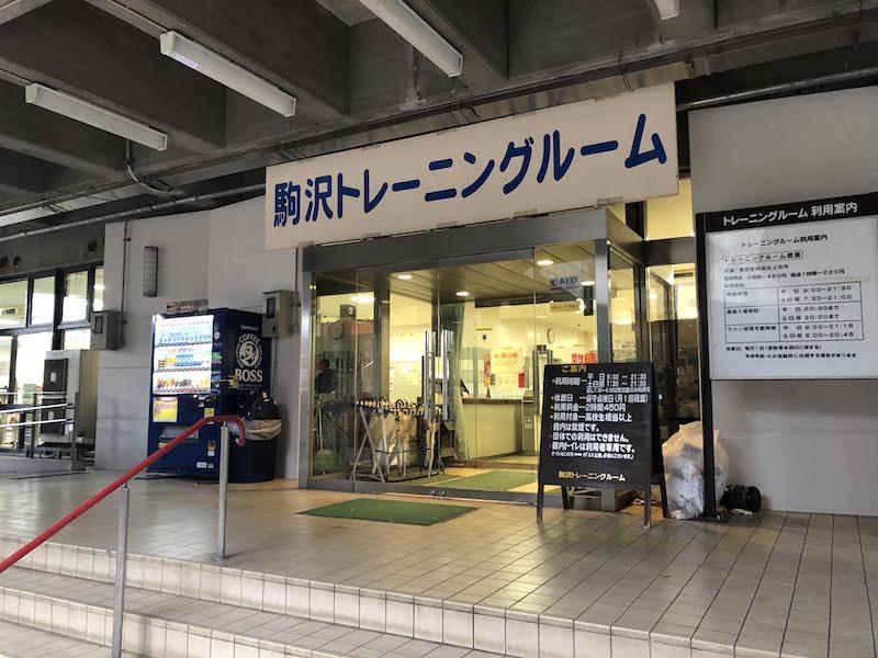 駒沢トレーニングルーム