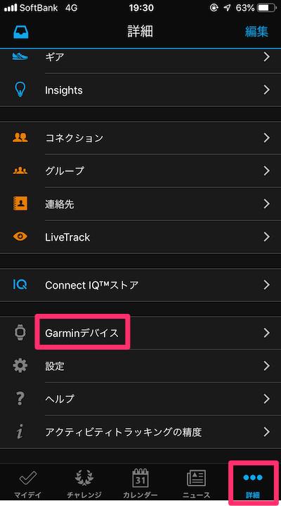 GARMINデバイス