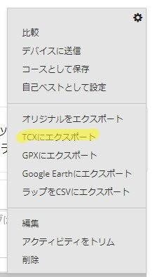 tcx形式でダウンロード