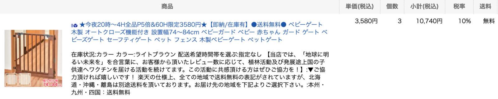 【楽天市場】購入履歴詳細